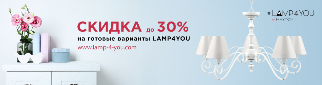 Lamp4you акция